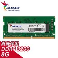 ADATA威剛 8G DDR4 3200 筆電型記憶體 (AD4S320038G22-SGN)