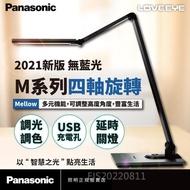 【Panasonic 國際牌】LOVEEYE Mellow M系列檯燈(四軸旋轉LED檯燈)