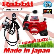 เครื่องตัดหญ้า RABBIT( โรบิน ) NBK411  (2 จังหวะ) ข้ออ่อน ของแท้จากญี่ปุ่น ตัวเครื่องและก้านจากญี่ปุ่นแท้ (Made in japan)100%