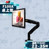 【NB】F100A/22-35吋桌上型氣壓式液晶螢幕架《適用電競螢幕》