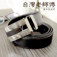 【台灣老師傅】真牛皮皮帶。13501_黑色商務經典義式風(皮帶)