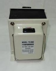 TC-2000 2000W 110V轉220V雙向變壓器 升降壓變壓器 保證台灣製造生產