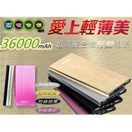 36000mAh 鋁合金 超輕薄行動電源 聚合物輕薄行動電源 .