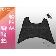 【ODM】FORCE 排水 腳踏墊 輪胎紋設計 FORCE155 止滑 踏墊 腳踏 小踢媽 排水 鬆餅 腳墊
