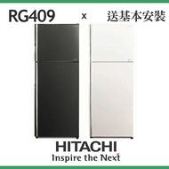 【HITACHI】RG409 日立 403公升 雙門  一級變頻電冰箱