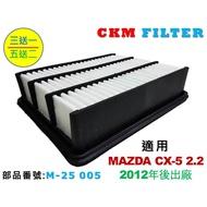 【CKM】馬自達 MAZDA CX-5 CX5 柴油款 原廠 正廠 型 空氣濾蕊 空氣濾芯 引擎 空氣濾清器 空氣濾網