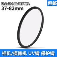 Panasonic HDCTM300GK HDCTM300 HDCSD20 Video Camera Filter UV Protect Filter Lens
