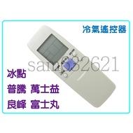 冰點/萬士益/普騰/良峰/富士丸  分離 變頻 窗型   冷氣遙控器  變頻冷氣遙控器