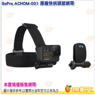 GoPro ACHOM-001 原廠快拆頭部綁帶 固定帶 適用 MAX HERO7 HERO8