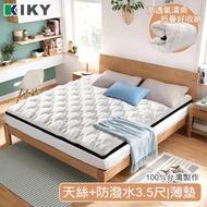 【KIKY】現貨頂級100%純天然天絲+3M防潑水-超厚8cm兩用日式床墊-單人加大3.5尺(舊床救星)