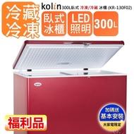 【福利品 Kolin 歌林】300L上掀式冷凍櫃-冷藏冷凍二用冰櫃-棗紅色KR-130F02(基本運送/拆箱定位)