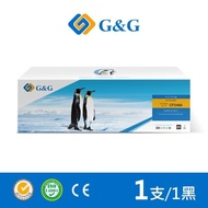 【G&G】for HP CF248A/48A 黑色相容碳粉匣(適用 HP LaserJet Pro M15w / M28w)