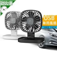 【歐比康】 USB車用方形風扇 車用風扇 車載風扇 USB風扇 車用電風扇 車用風扇