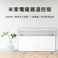 米家電暖器溫控版 現貨 當天出貨 免運 僅適用220V 不可用110V 如因電壓問題退貨 需自行吸收運費及整新費 【coni shop】