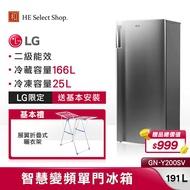 【贈基本安裝★豪禮加碼送】 LG 樂金 191公升 智慧變頻 單門 冰箱 GN-Y200SV(銀)