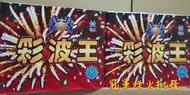 冠軍煙火 彩波王 大型高空煙火 一盒12發 跨年煙火熱賣中