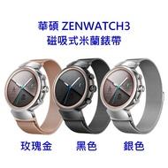 【錶帶家】『超值代用』現貨Asus ZenWatch 3米蘭錶帶金屬錶帶 不鏽鋼錶帶 華碩 ZenWatch 三代