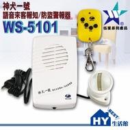 【伍星電工】神犬一號WS-5101 語音來客報知器 台灣製造《音源 歡迎光臨與警報聲》 - 《HY生活館》水電材料專賣店