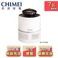 【CHIMEI 奇美】光觸媒智能渦流吸入式捕蚊燈MT-07T5SA
