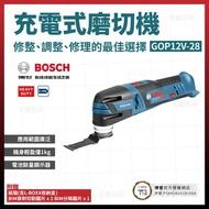 BOSCH鋰電無刷磨切機 GOP 12V-28 [天掌五金]