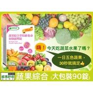 📣最新效期⭐️ 循利寧蔬果綜合⭐️大包裝90粒⋯(威瑪舒培)