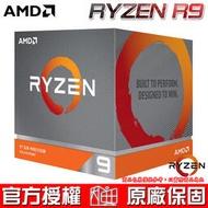 ☆海口小鋪☆AMD RYZEN R9-3900X R9-3900XT R9-3950X CPU 中央處理器 含稅免運