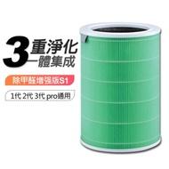 小米 米家空氣淨化器濾芯/濾網 除甲醛增強版S1 活性碳過濾網 副廠 2/2S/3/Pro通用