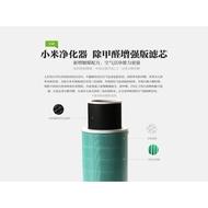 【現貨】(RFID晶片)原廠 小米 空氣淨化器濾心 除甲醛 增強版