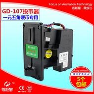 正品GD 107投幣器 一元五角硬幣投幣器  售水機 售貨機專用投幣器