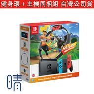 Switch 現貨 主機 + 健身環同捆組 switch主機 電力加強版 台灣公司貨 Nintendo Switch