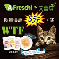 【WTF】超好吃鮮肉泥 A Freschi srl  貓肉泥 鮮肉泥 艾富鮮 貓零食 狗零食 雞肉泥 艾富鮮 貓泥 肉泥(15元)
