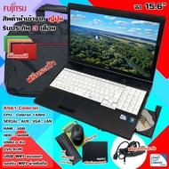 โน๊ตบุ๊คมือสอง Notebook FUJITSU LIFEBOOK A561/D (Intel Celeron B800 1.50 GHz Ram 2 G Hdd 160 G) ขนาด 15.6นิ้ว