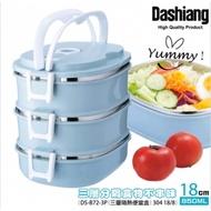 全新未拆封【Dashiang】三層隔熱便當盒