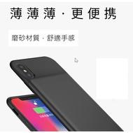 iPhone X專用背夾電池 手機殼式背夾 充電背夾 行動電源 無下巴 超薄 會充電手機殼 無線 背蓋式