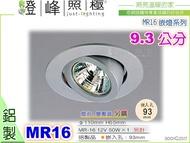 【崁燈】MR16.9.3公分崁燈。鋁製品.銀色 質感系列 #2517【燈峰照極my買燈】