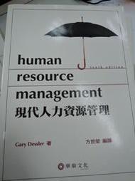 [阿維的書店] 現代人力資源管理 ISBN:9861544739 華泰