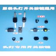 多款原裝 鋰電頭燈按鈕開關 三直腳 二開一關 側三腳手電筒開關可選一種 157-00094