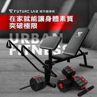 【Future Lab.未來實驗室】URBANFITNESS 城市健身組 36kg啞鈴組+健身椅 坐姿划船 大腿延伸 臥推 肩推 划船