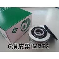 ★大仁哥★ 發電機 單向 軸承 皮帶盤 BENZ W211 W221 W203 [M272] 05-