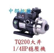 批發 大井 TQ200II 1/4HP 電子穩壓加壓馬達 電子式穩壓機 加壓機 抽水機 恆壓機 (台灣製造)