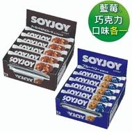 【SOYJOY】大豆水果營養棒- 巧克力口味+藍莓口味各1盒(共2盒)