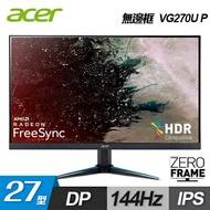 【Acer 宏碁】27吋 2K高解析極速電競螢幕(VG270U P) 【贈飲料杯套】【三井3C】