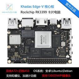 【黑豹】Khadas Edge-V RK3399卡片電腦開發板 核心板 安卓/Ubuntu/Debian