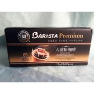 現貨*COSTCO好市多莊園嚴選咖啡豆 ~西雅圖BARISTA 極品嚴焙大濾掛咖啡 12gx50包 一大盒裝