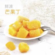 【莓果工坊】新鮮冷凍芒果丁(台灣愛文)