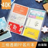 珠友 HP-10191 40K三格透明PP名片本/拍立得/票卡套-240張