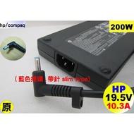 小藍頭 HP 200W 充電器(原廠)惠普 變壓器 19.5V 10.3A A200A008L A200A012L