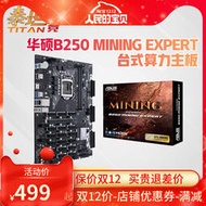 Asus/華碩B250 MINING EXPERT台式機電腦19卡pcie算力挖礦主板