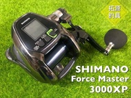 (桃園拓源) SHIMANO  FORCE  MASTER  3000XP  特價15000