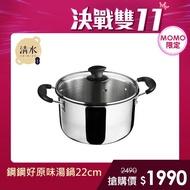 【shimizu 清水】鋼鋼好原味湯鍋22CM(304不鏽鋼)